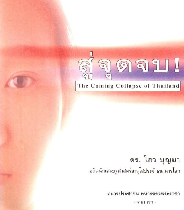 ดาวโหลดฟรี สู่จุดจบ - The Coming Collapse of Thailland