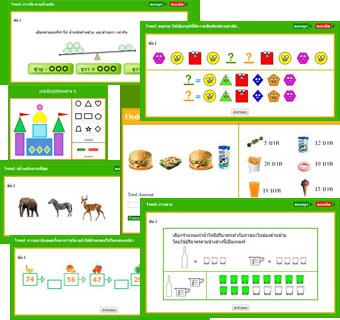 แบบฝึกหัดในรูปแบบเกมออนไลน์ สำหรับเด็ก อนุบาล 3-ประถม 1 หมวดคณิตศาสตร์