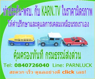 ทำประกันกับ karn.tv