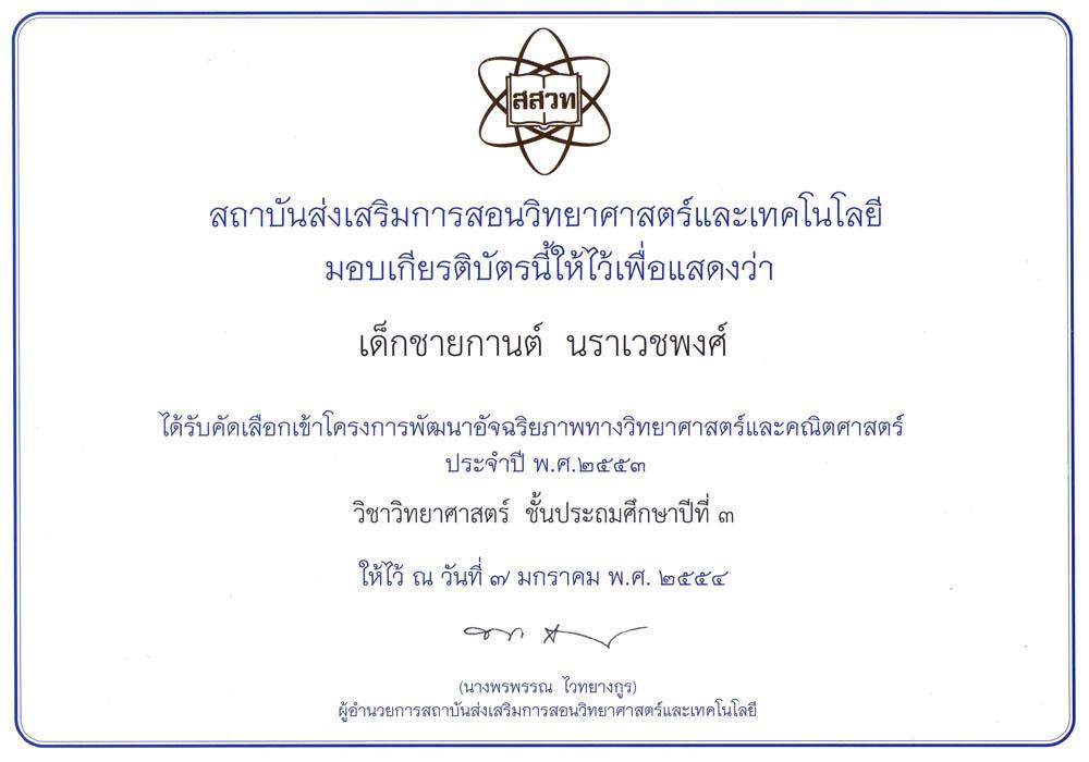 โครงการพัฒนาอัจริยภาพทางวิทยาศาสตร์และคณิตศาสตร์ ประจำปี 2553