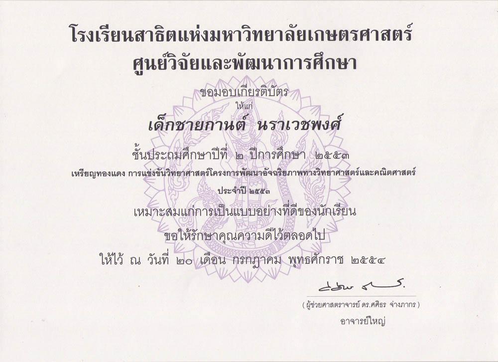 ได้รับเหรียญทองแดงจากการแข่งขันวิทยาศาสตร์โครงการพัฒนาอัจริยภาพทางวิทยาศาสตร์และคณิตศาสตร์ ประจำปี 2553 สสวท.ระดับประถมศึกษาปีที่ 1-3