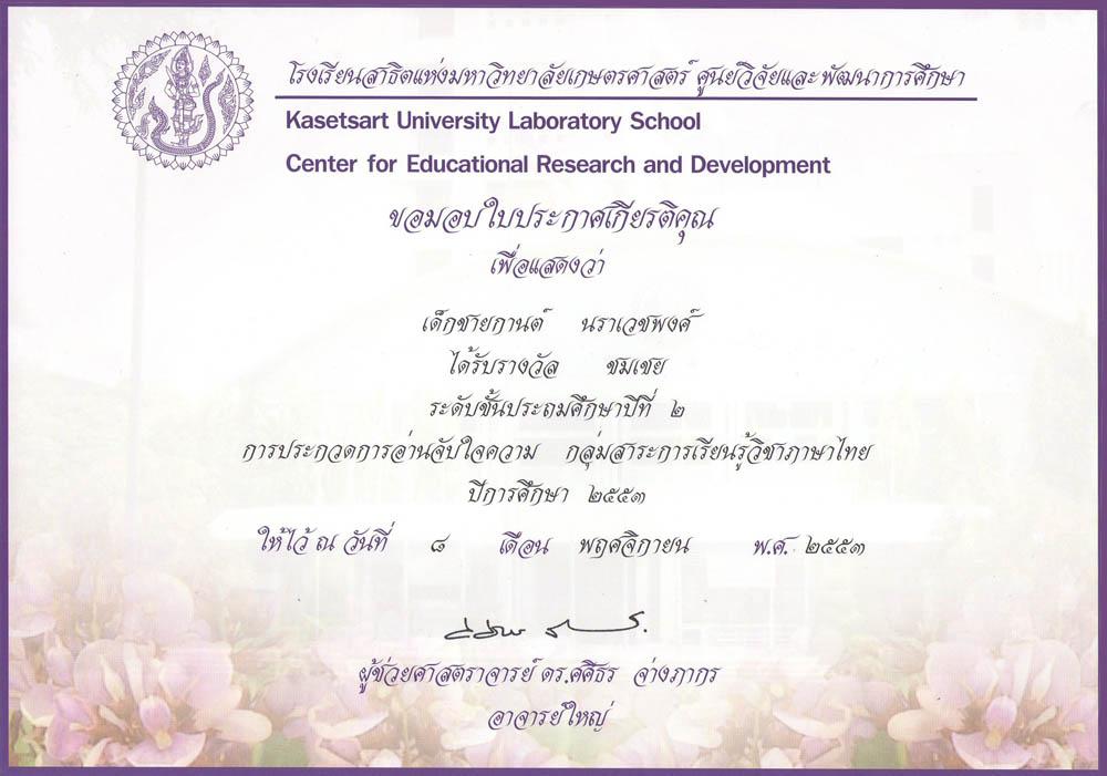 รางวัลชมเชย การประกวดการอ่านจับใจความ กลุ่มสาระการเรียนรู้วิชาภาษาไทย ระดับชั้นประถมศึกษาปีที่ 2