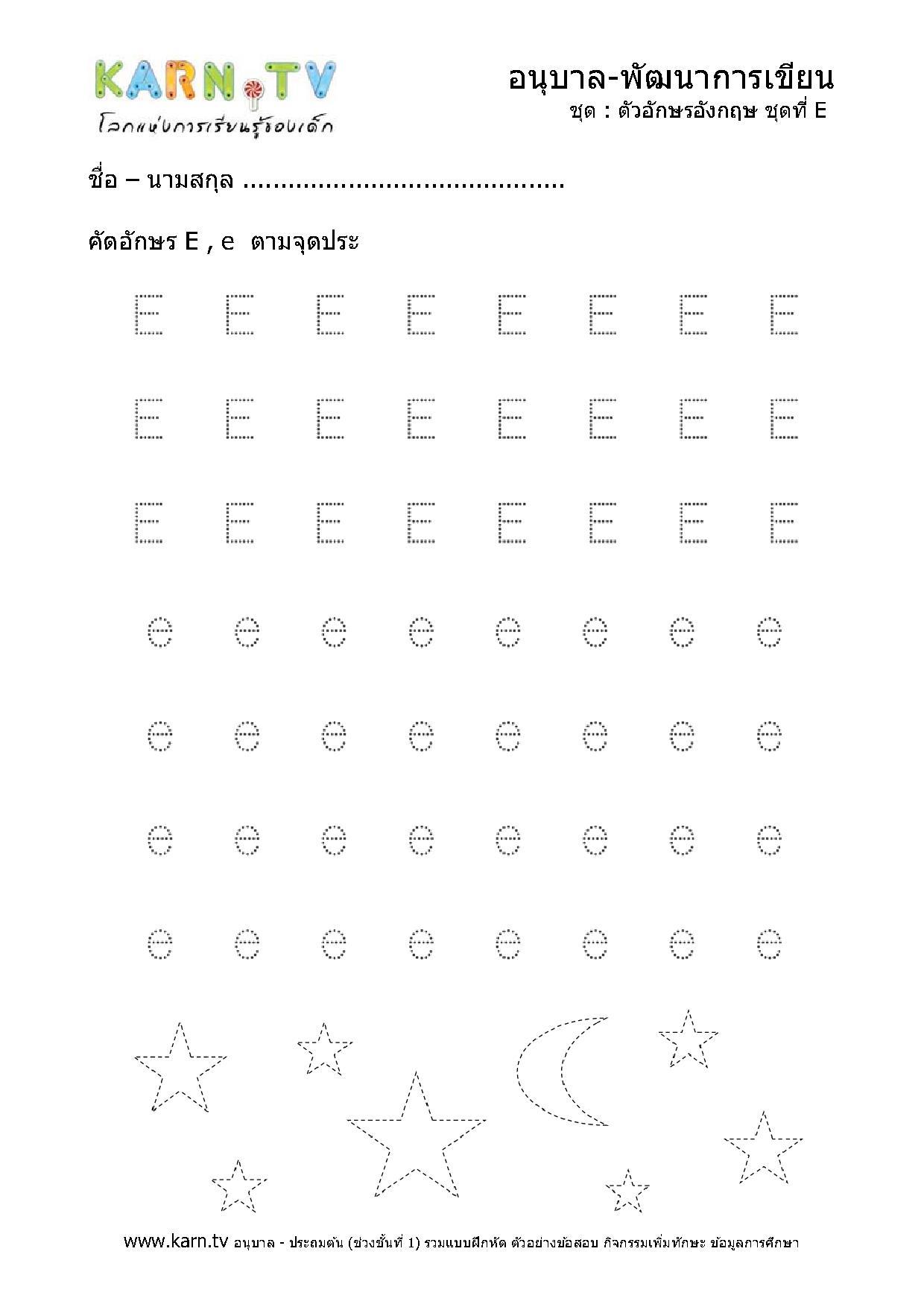 หัดเขียนตัวอักษรอังกฤษ E