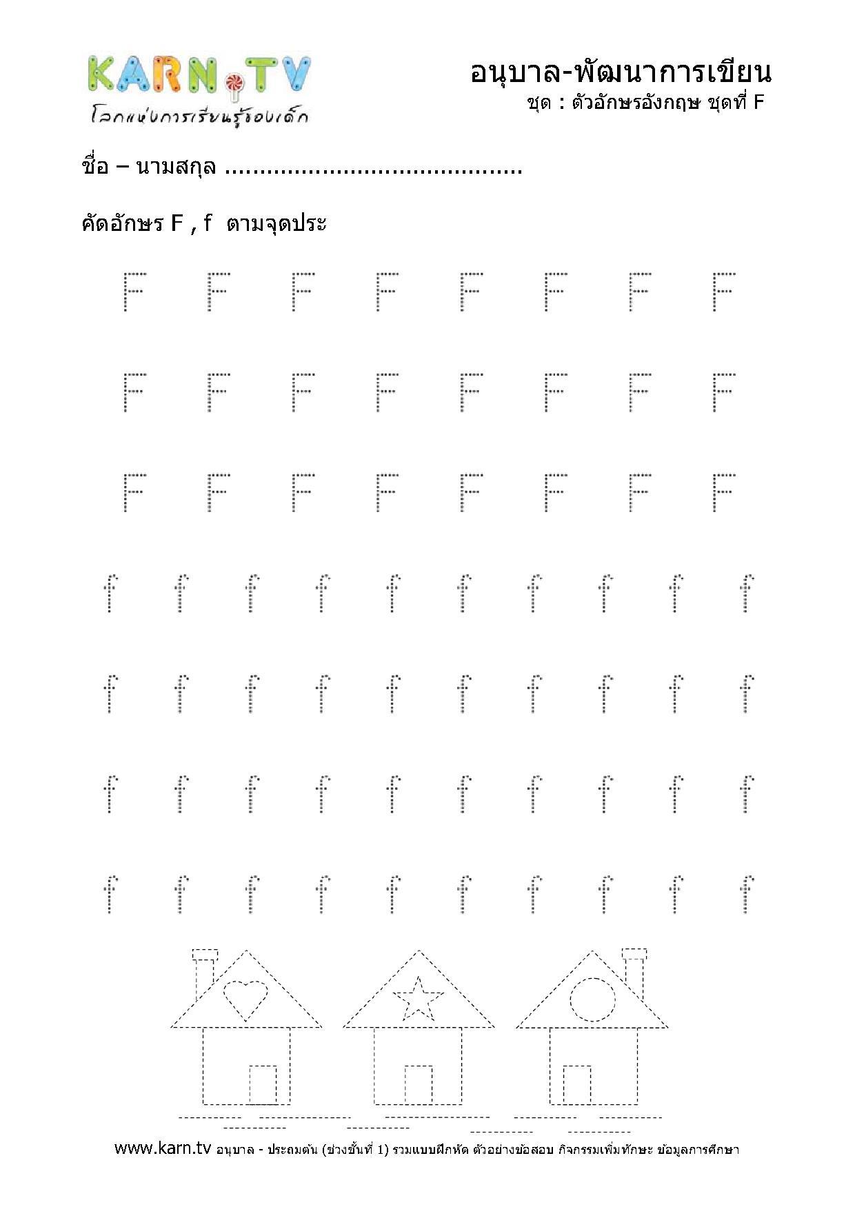หัดเขียนตัวอักษรอังกฤษ F