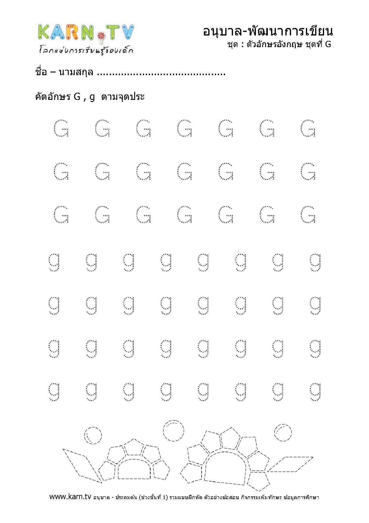 หัดเขียนตัวอักษรอังกฤษ G