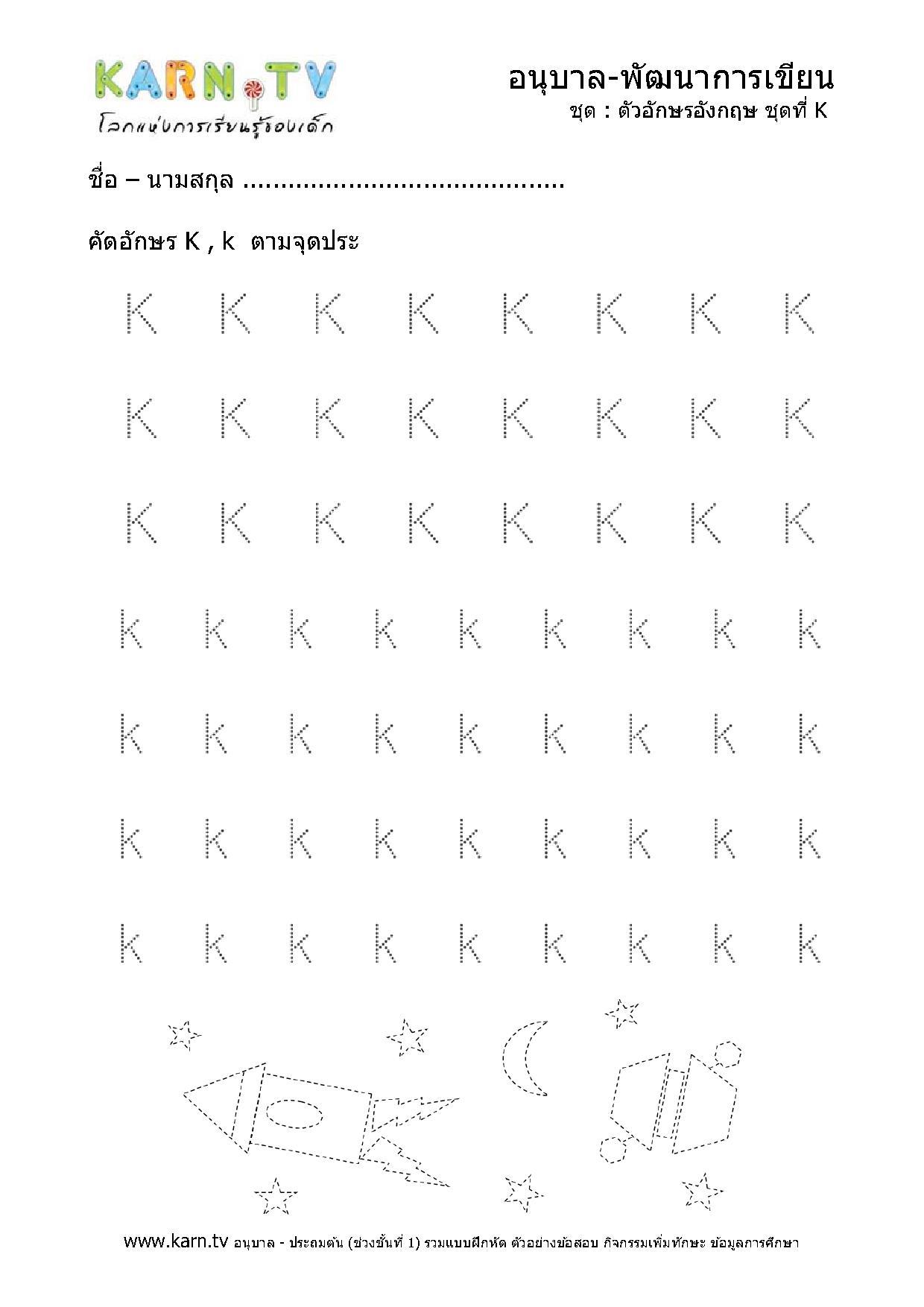 หัดเขียนตัวอักษรอังกฤษ K