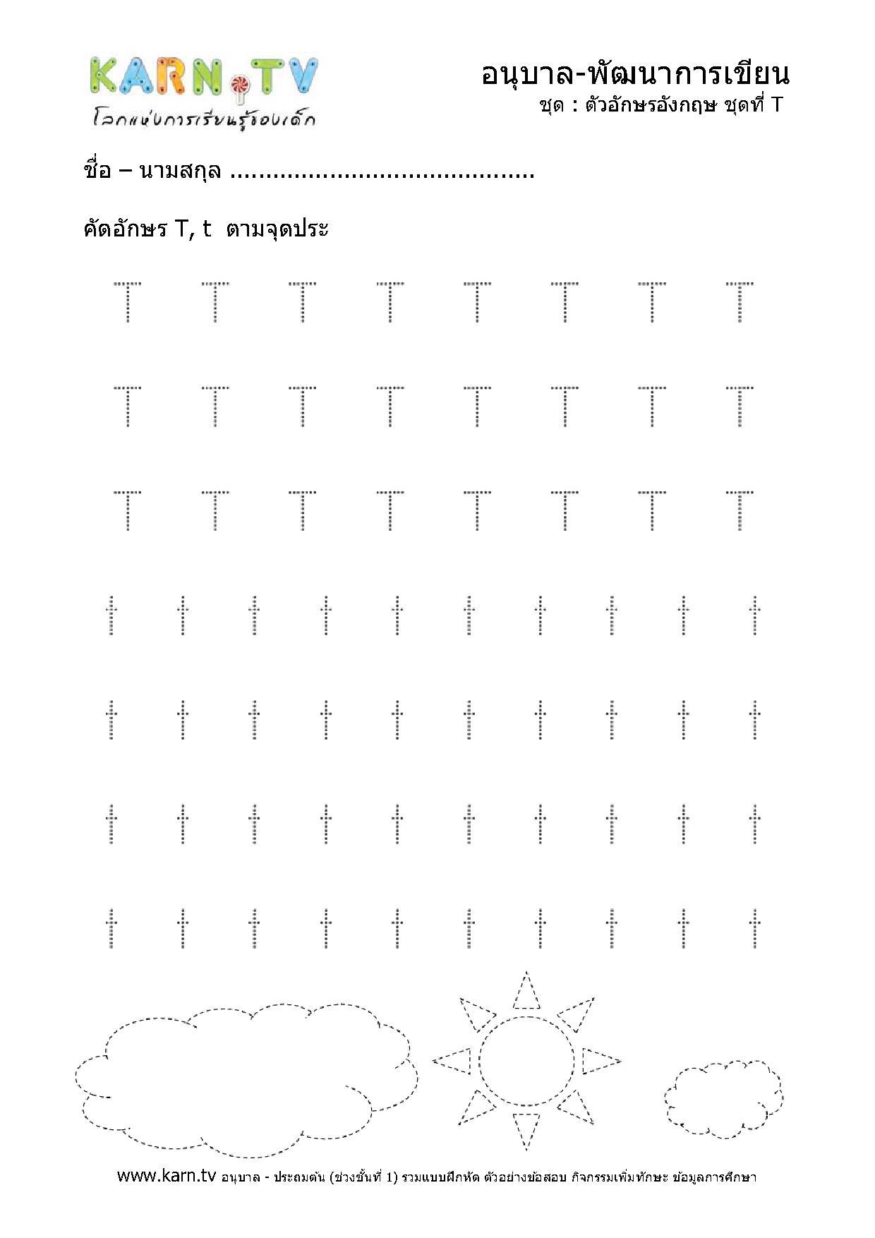หัดเขียนตัวอักษรอังกฤษ T