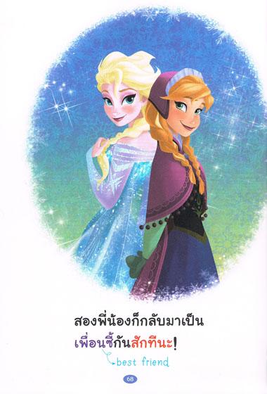 เจ้าหญิงเอลซ่ากับอันนา ตอน กำเนิดราชินีแดนหิมะ