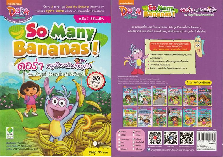 Dora the explorer ตอน So Many Bananas!