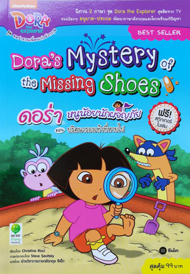 Dora's Mystery the Missing Shoes