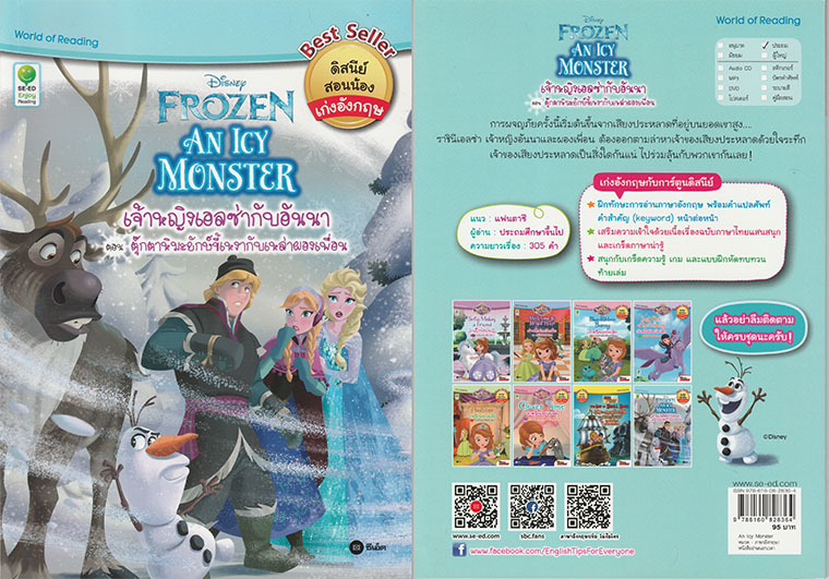 Frozen ตอน An Icy Monster