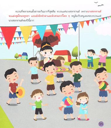 หนูรักความเป็นไทย