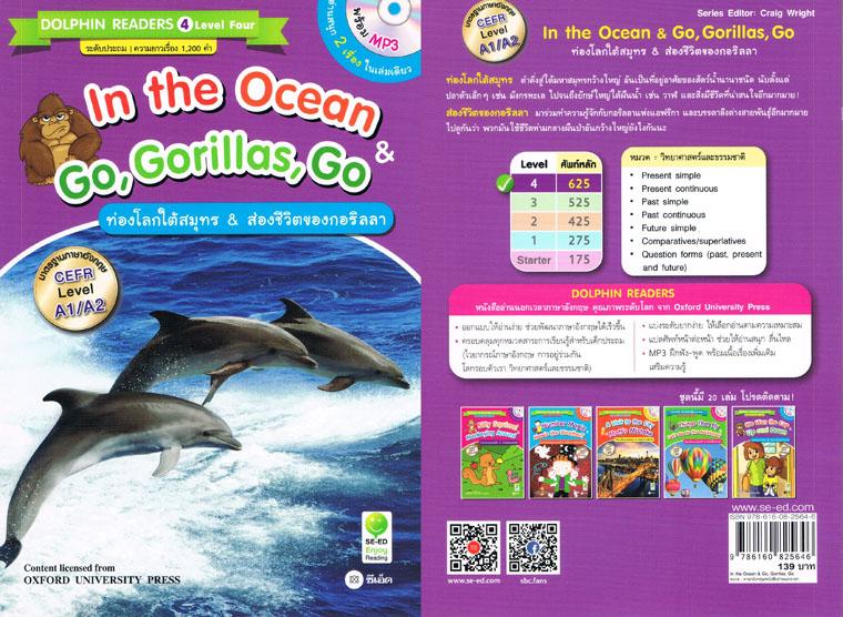 In the Ocean & Go Gorillas Go