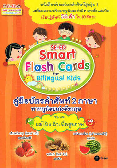 SE-ED Smart Flash Cards