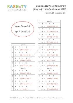 เกมคำนวณเลขให้ได้ 24